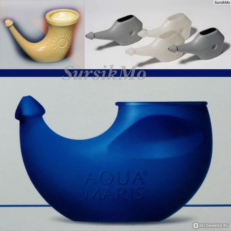 Прибор для промывания носа в домашних условиях 594
