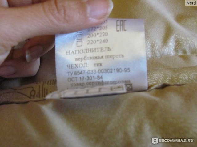 28c64189c6c6 Одеяло из верблюжьей шерсти от ООО
