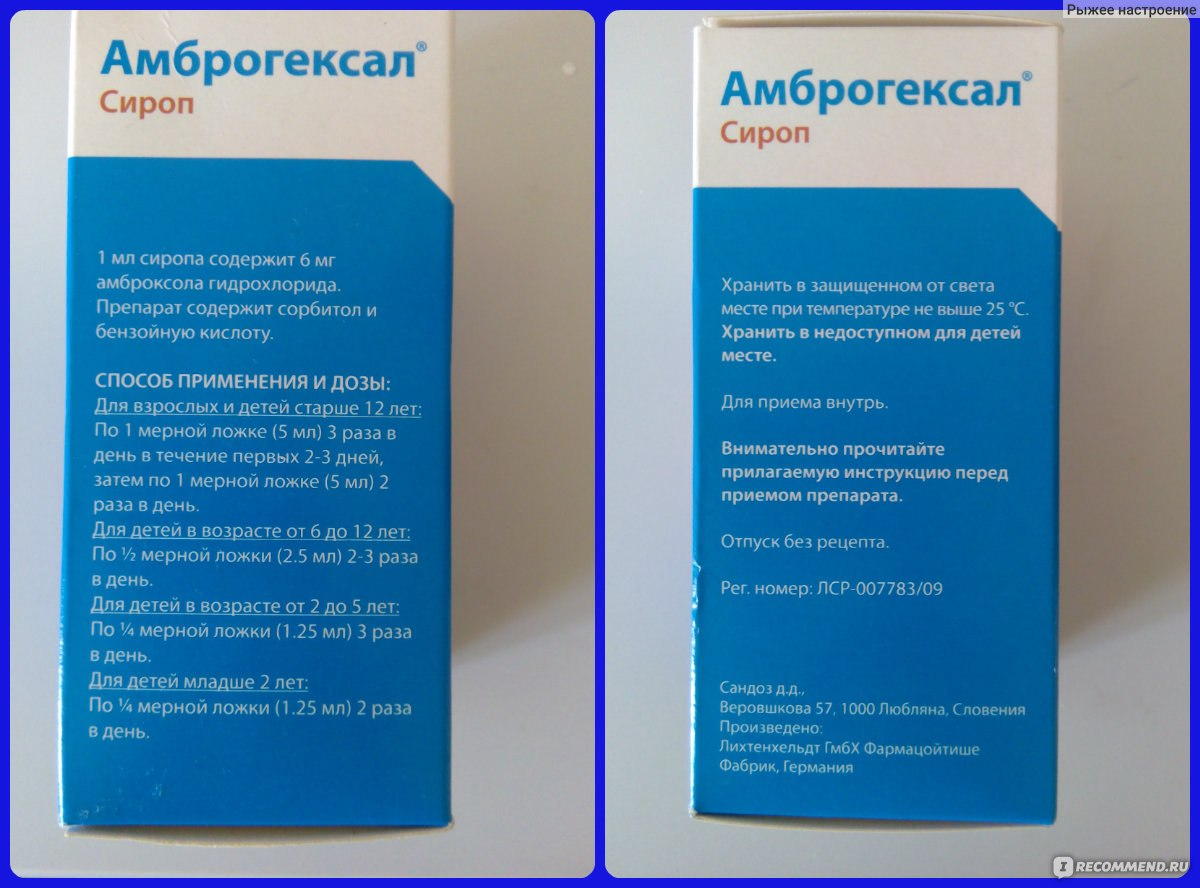 амброгексал аптека