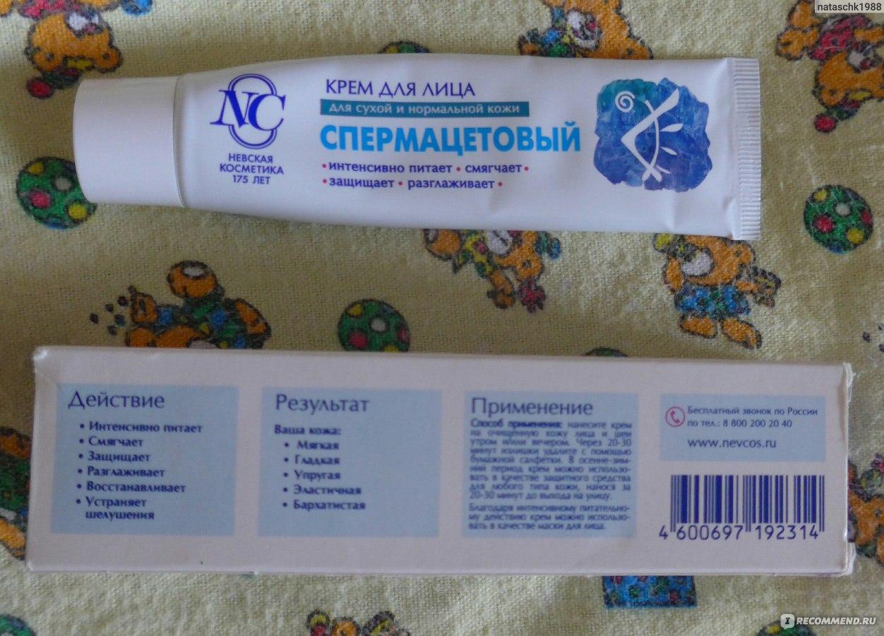 Спермацевт