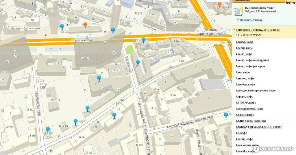 2gis фотографии на карте города