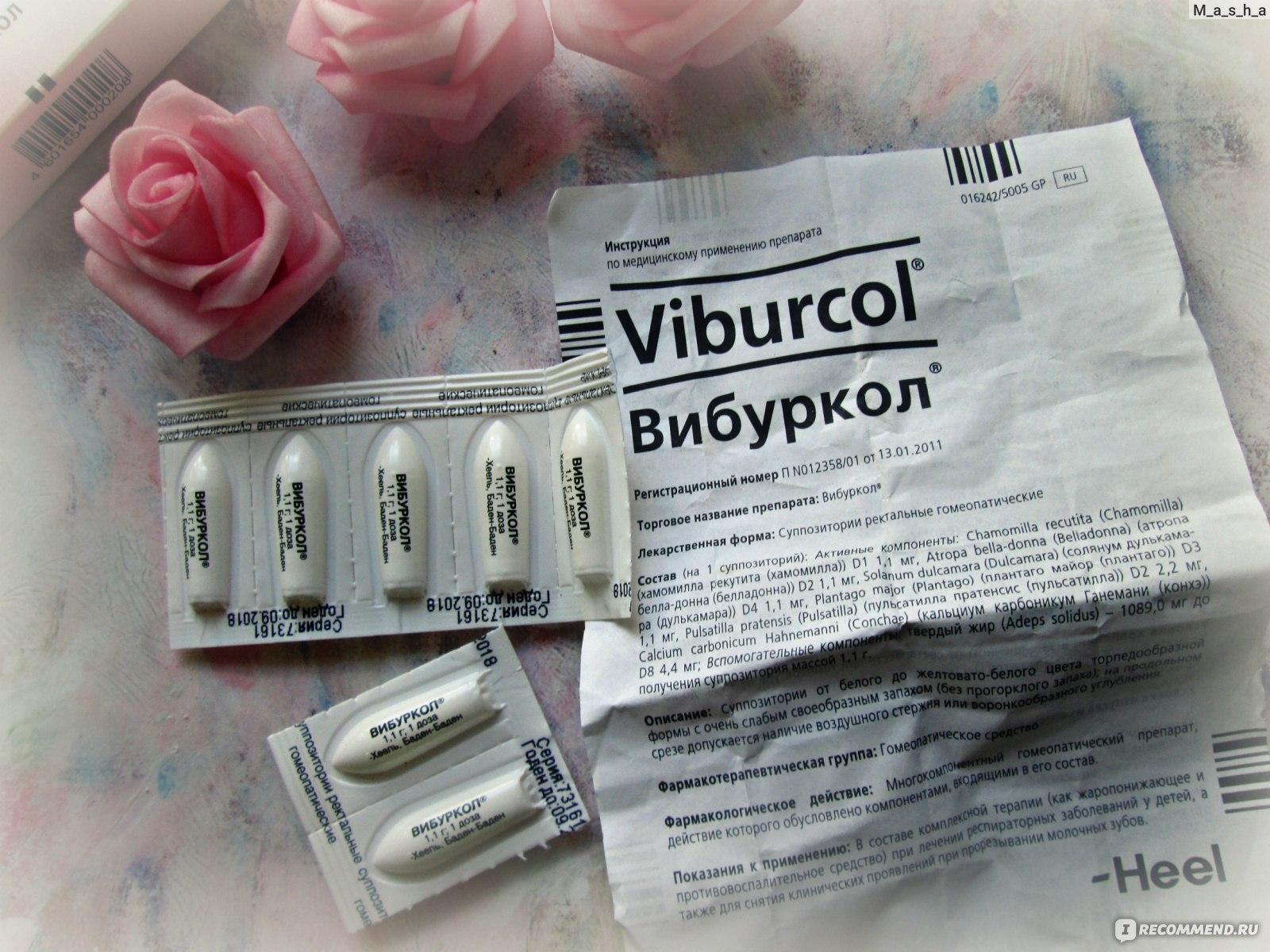 Гомеопатия Heel Вибуркол (Viburkol) - свечи Отзывы