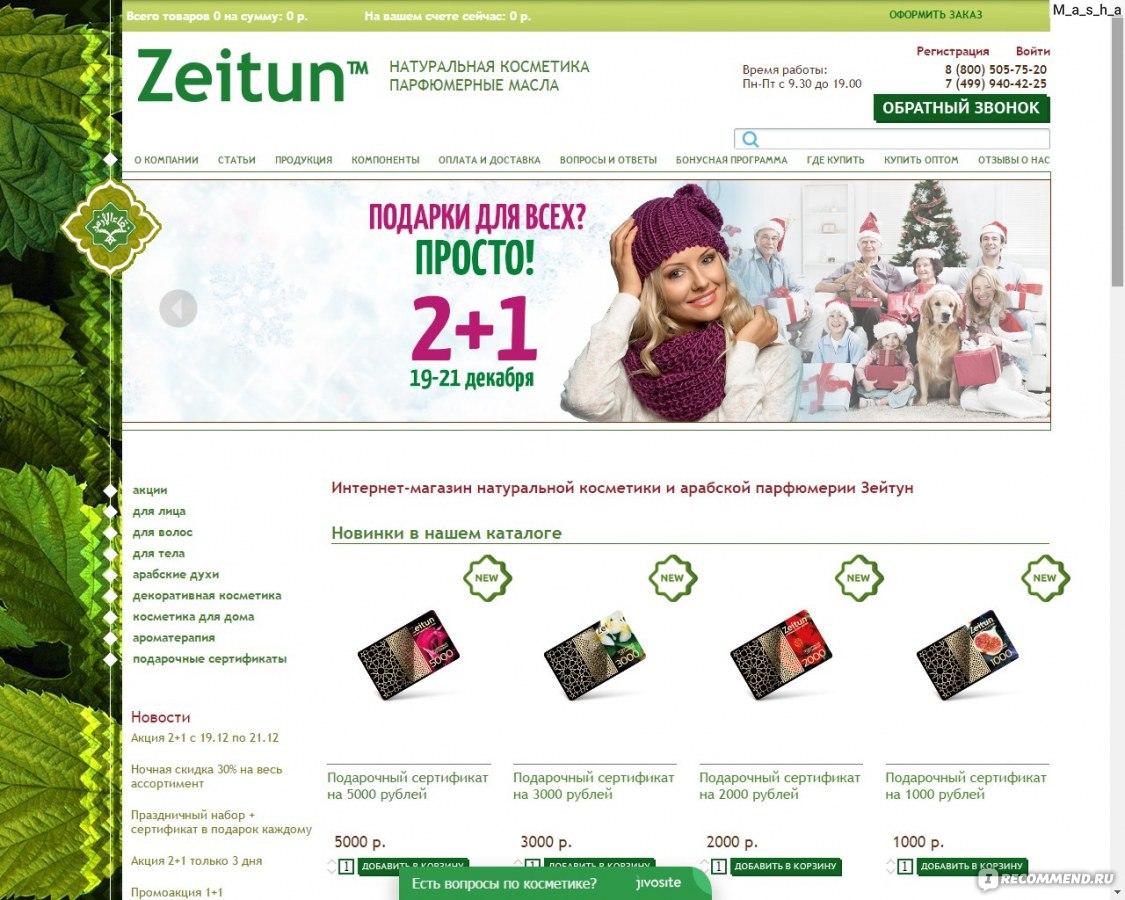 Интернет магазин натуральной косметики восточной