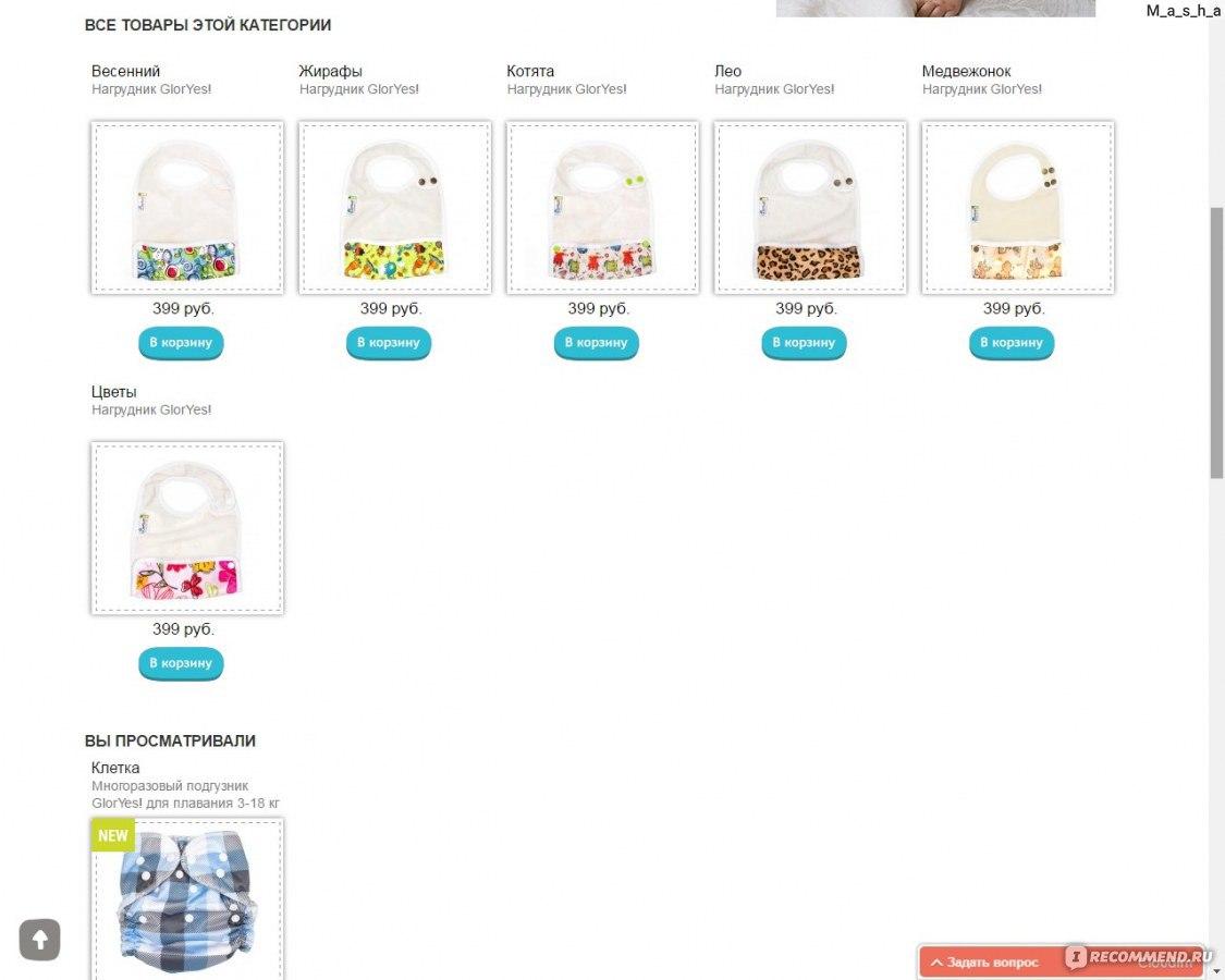 dabd9911f1ac www.gloryes.ru - «Интернет-магазин GlorYes радует потрясающим ...