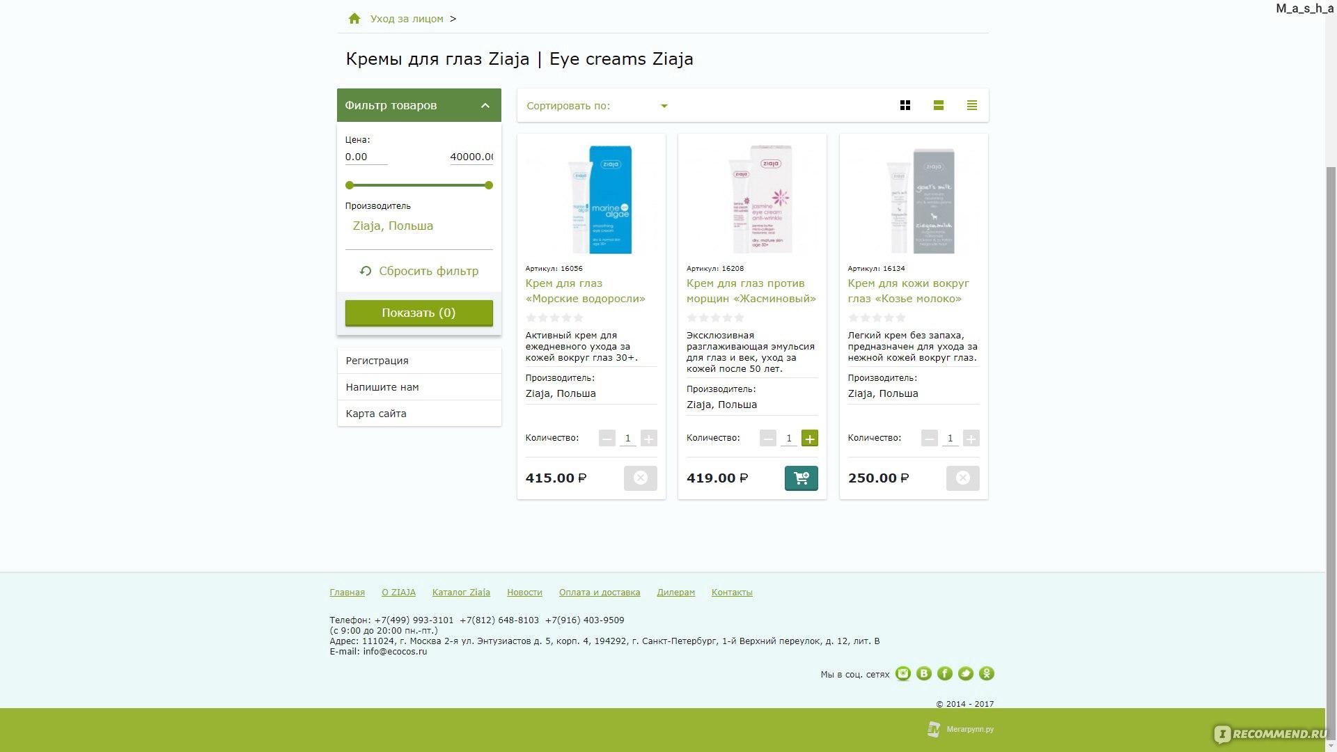 Польская косметика интернет-магазин