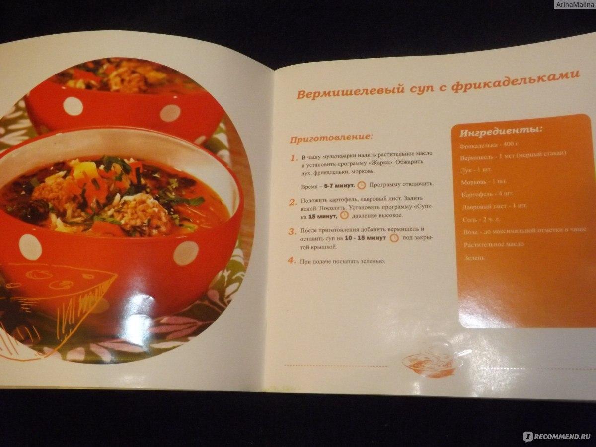 Рецепты для мультиварки polaris пошагово
