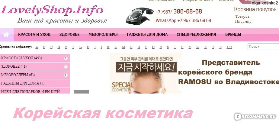 Интернет-магазины владивостока корейской косметики