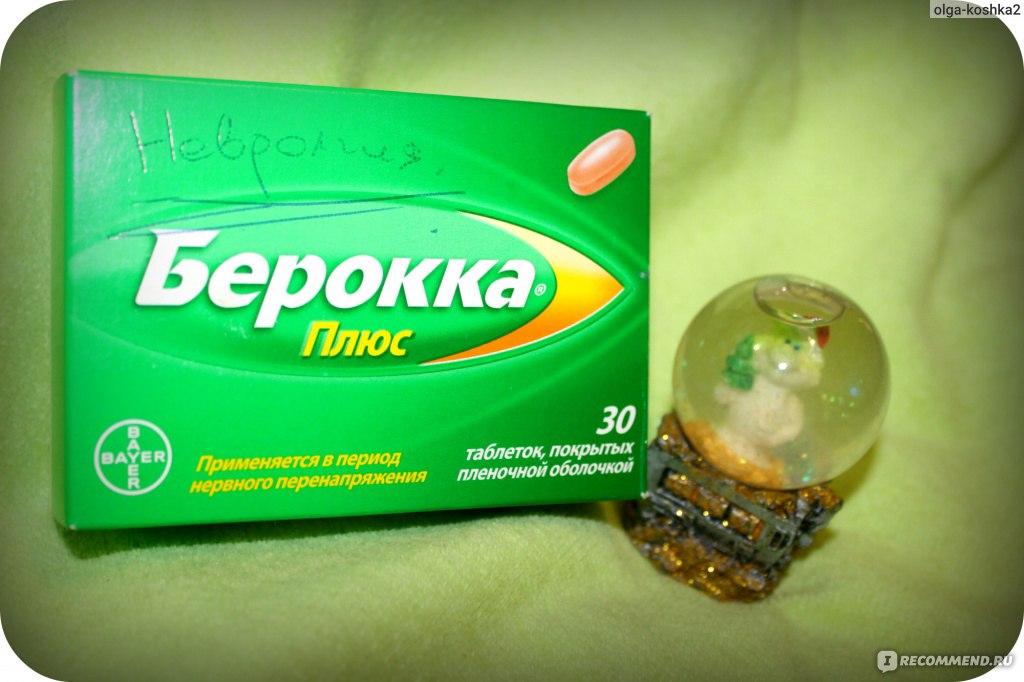 витамины берокка отзывы инструкция - фото 8