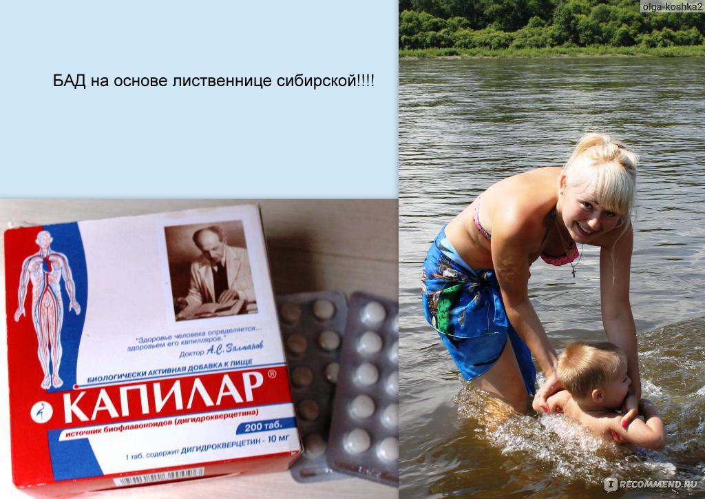 Капилар инструкция по применению цена отзывы в украине