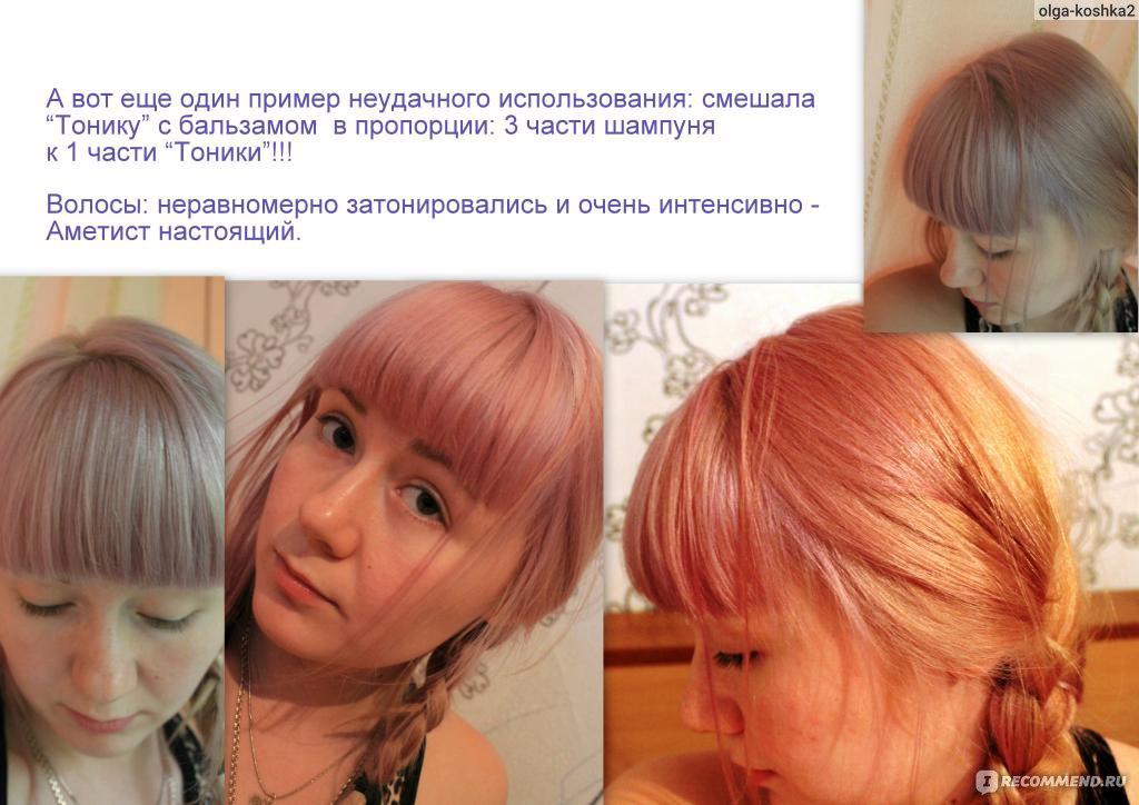 Тонирование волос тоника отзывы