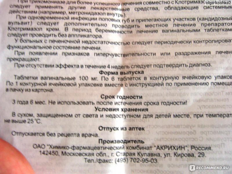 Клотримазол мазь (крем) инструкция по применению для женщин