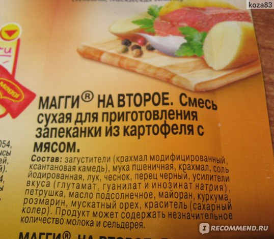 Смесь сухая maggi на второе для запеканки из картофеля с мясом 53г