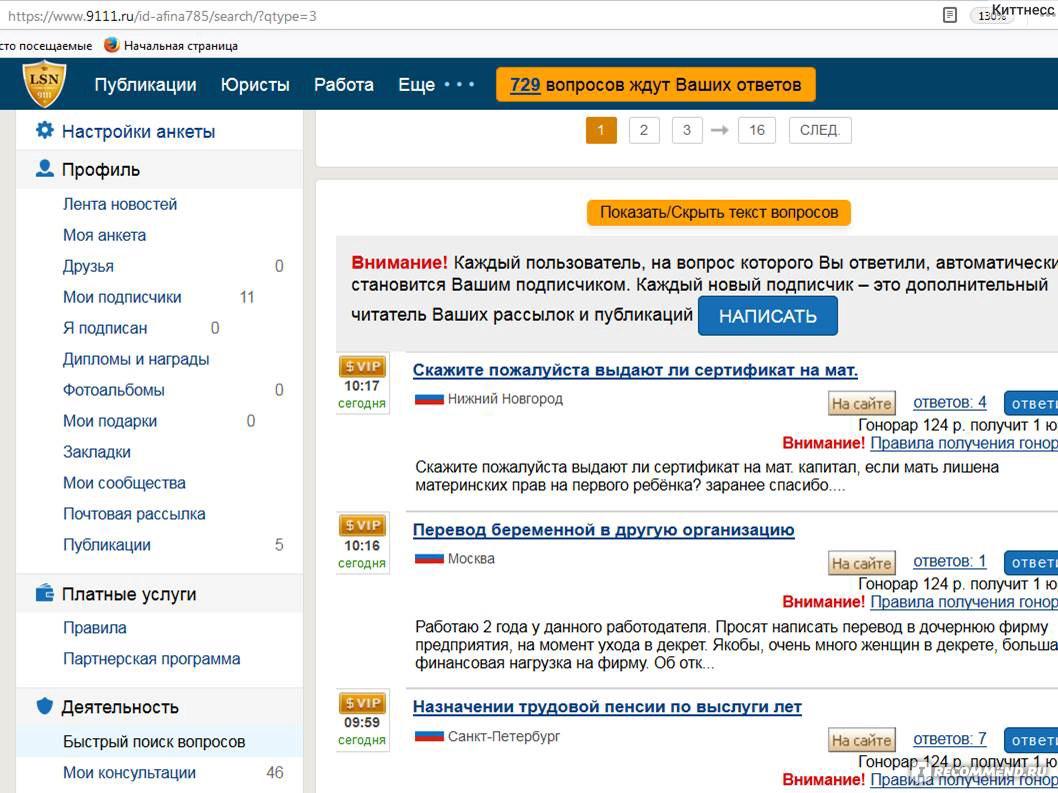 9111. ру юридическая консультация
