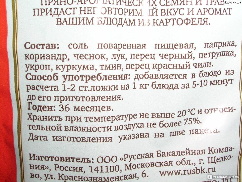 Ооо русская бакалейная компания официальный сайт как выбрать компанию для продвижения сайта