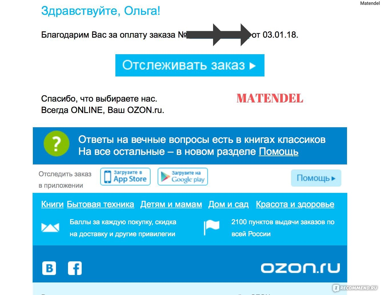 Ozon.ru» - интернет-магазин - «Как Озон МУХЛЮЕТ с датами доставки на ... 2f13721fd70