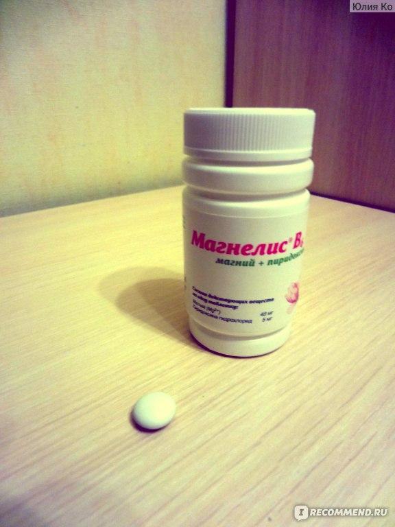 """Витамины УфаВИТА Магнелис В6 - """"Вы невничаете, тревожитесь, плохо спите? - Магнелис В6! У вас тонус? - Магнелис В6! ЦИСТИТ??? -"""