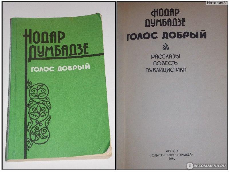 нодар думбадзе книги