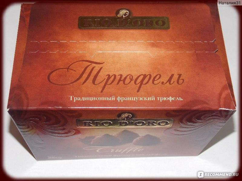 Конфеты трюфель бабаевский состав