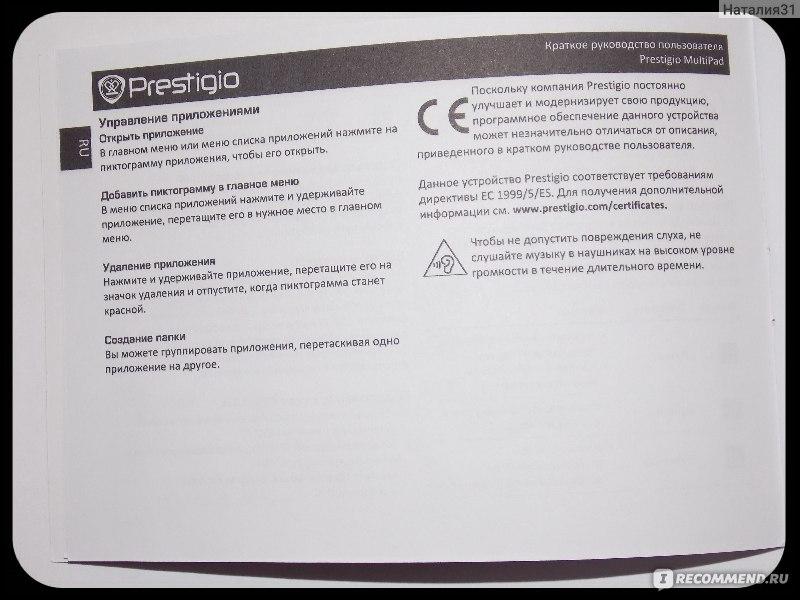 руководство пользователя планшета prestigio multipad
