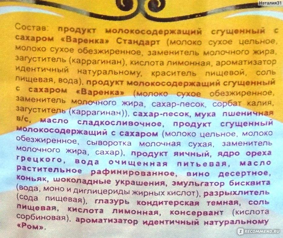 торт орфей рецепт