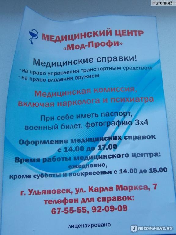 Медицинская справка для гаи ульяновск где можно сдать общий анализ крови платно