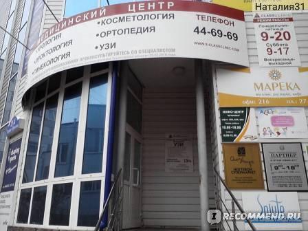 Центр семья ульяновск отзывы