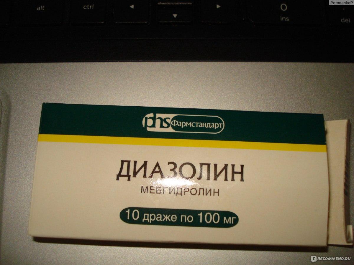 Мебгидролин фото