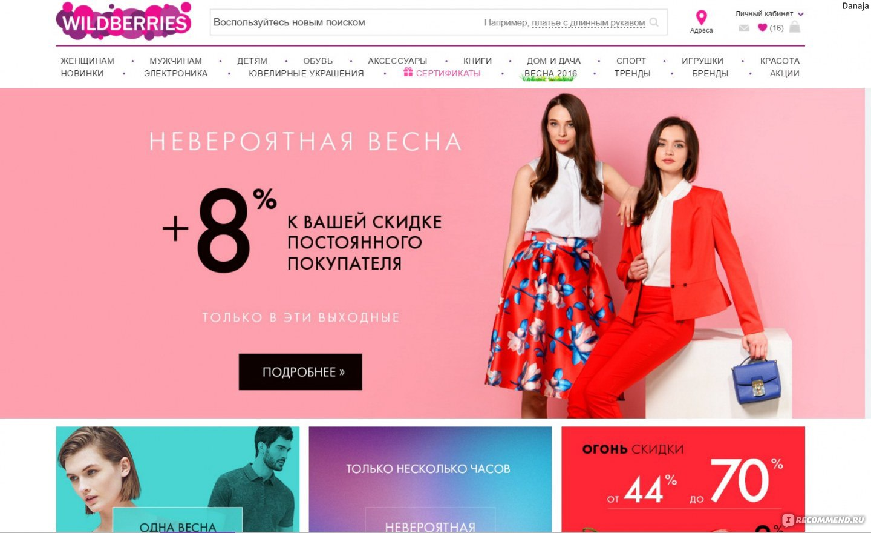 Магазин Женской Одежды Wildberries