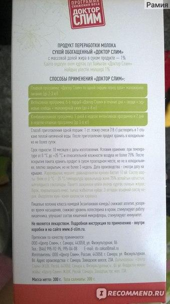 программа похудения с гербалайф меню
