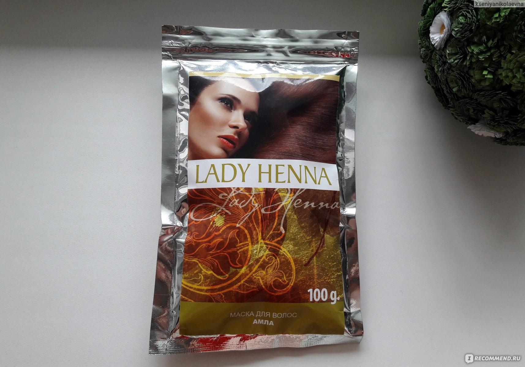 Хна для волос натуральная индийская хна lady henna