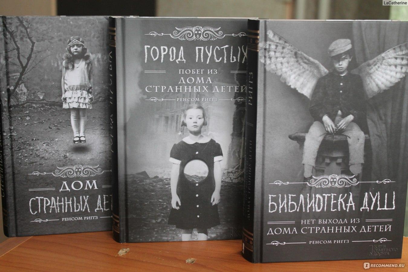 Woolpower читать онлайн книгу дом страных детей термобелье