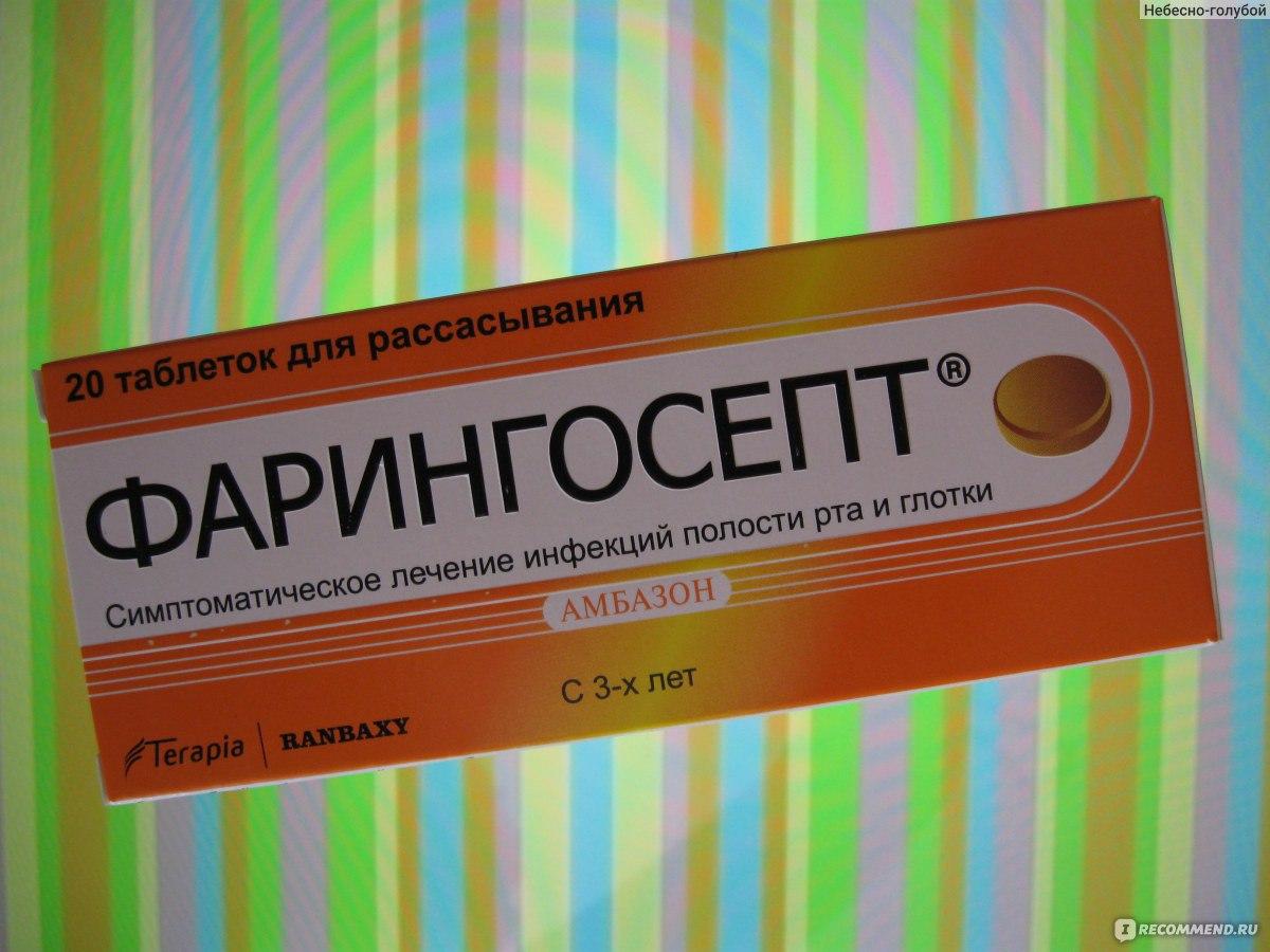 При первых же признаках простуды можно смело давать ребенку фарингосепт.