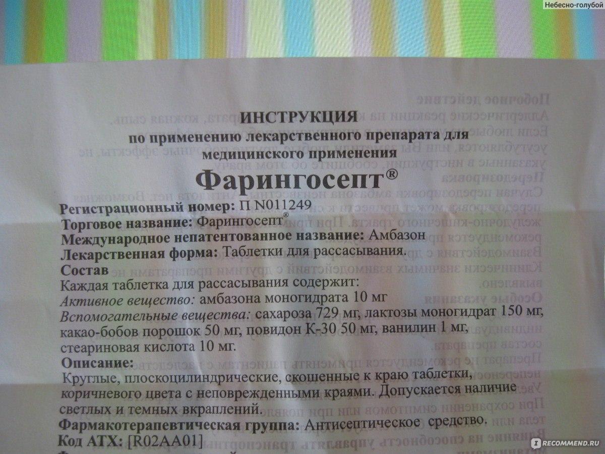 фарингосепт инструкцияранбакси