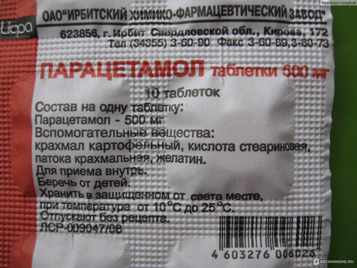 Дозировка парацетамола для беременных при температуре 68