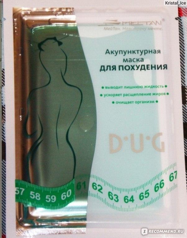 Slim Patch пластырь для похудения: отзывы, инструкция, цена