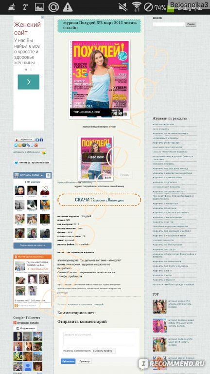 2967619e75ea Сайт Top-journals.com - «Журналы онлайн, скачать бесплатно ...