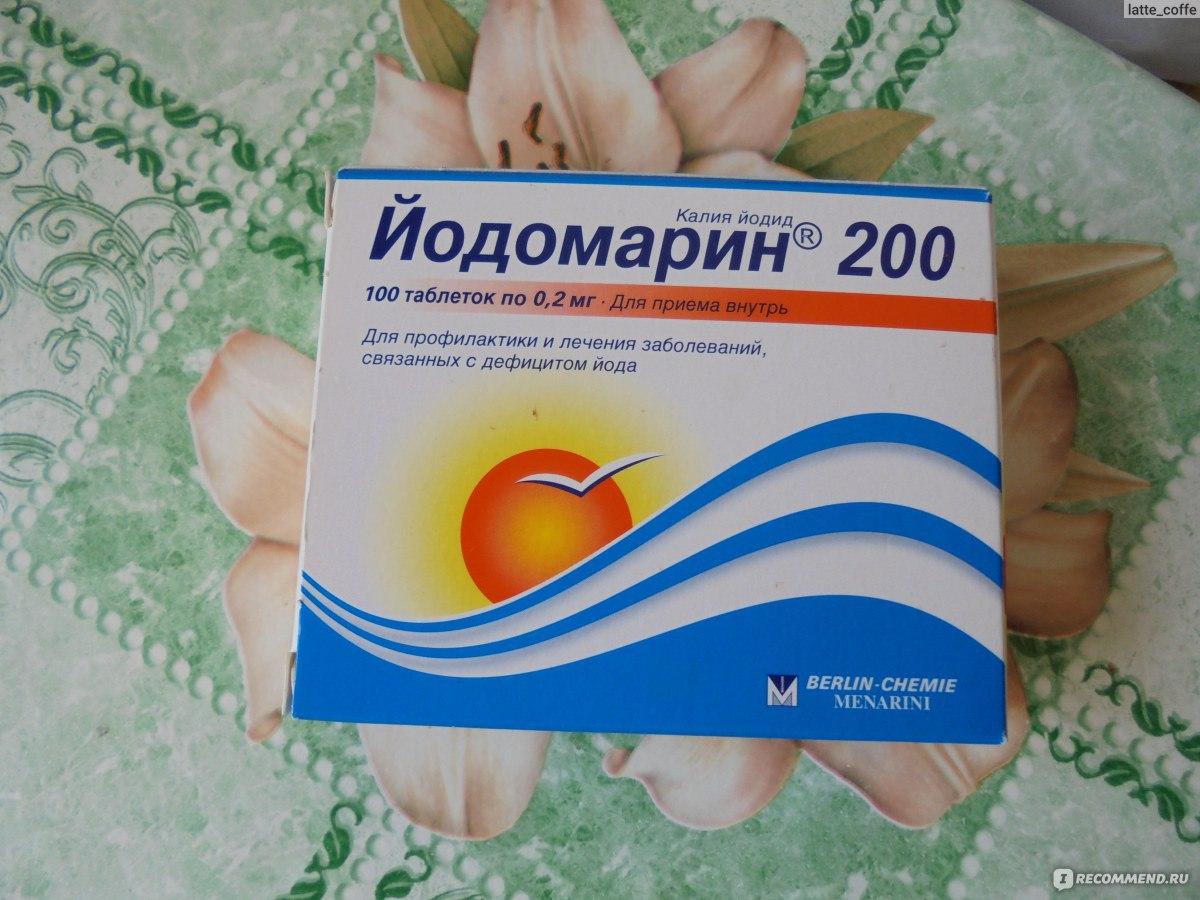 Какую дозировку йодомарина назначают беременным 1121