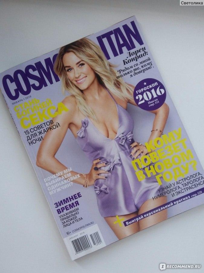 7b9247443d89 Журнал COSMOPOLITAN - «Отзыв от любительницы журналов. Cosmo ...