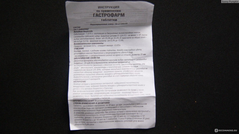 Инструкция к таблеткам гастрофарм versepoks.