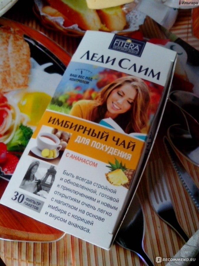 fitera чай для похудения грин слим отзывы
