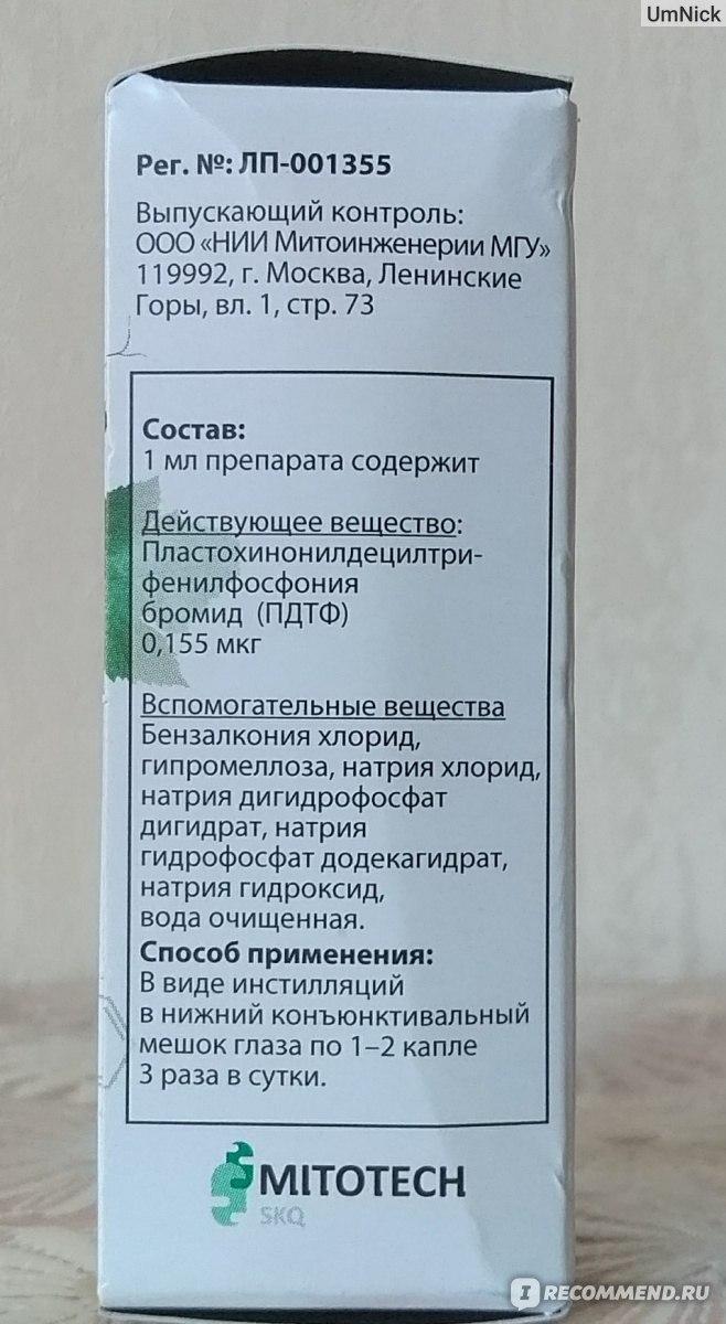 визомитин глазные капли инструкция по применению отзывы