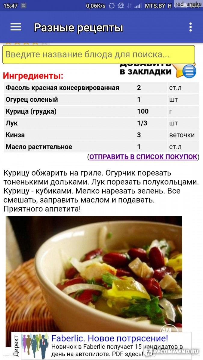 Приложение простые рецепты