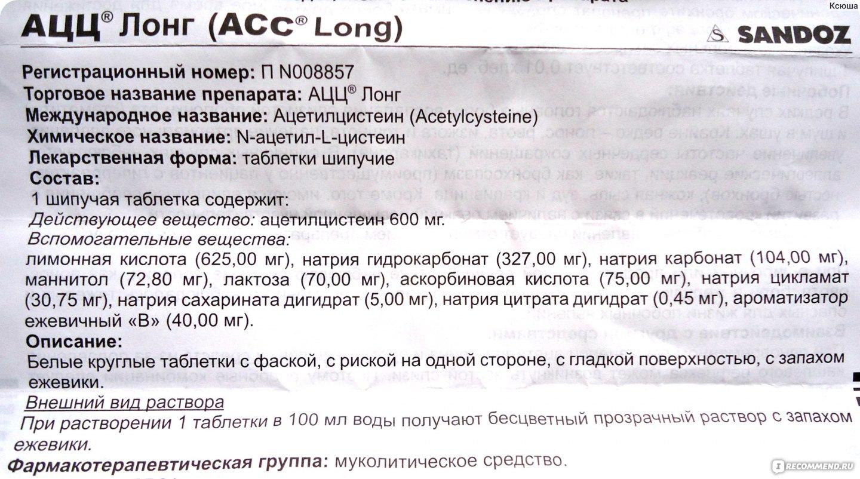 ацц 600 инструкция по применению шипучие таблетки
