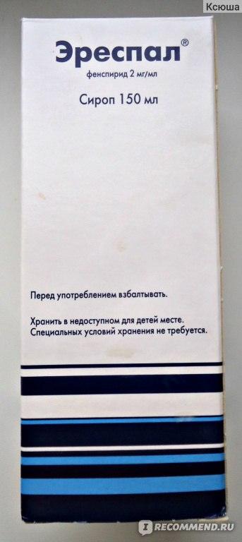 Эреспал Сироп От Кашля Инструкция