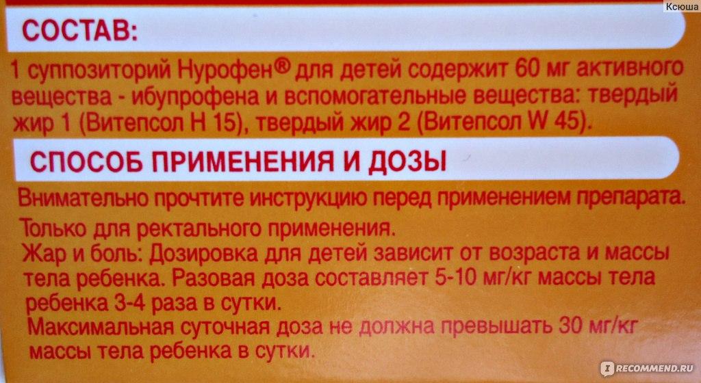 Также рекомендуем прочитать согласно инструкции, свечи нурофен детские разрешено использовать повторно через это время.