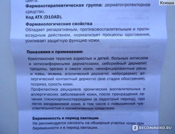 Средства, стимулирующие регенерацию ЗАО Ретиноиды РАДЕВИТ Актив ...