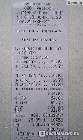дешевые таблетки от паразитов