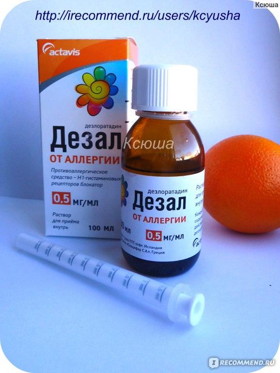 дезал от аллергии сироп инструкция
