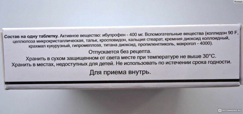 ибуметин мазь инструкция