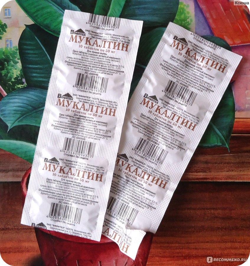Таблетки от кашля мукалтин инструкция